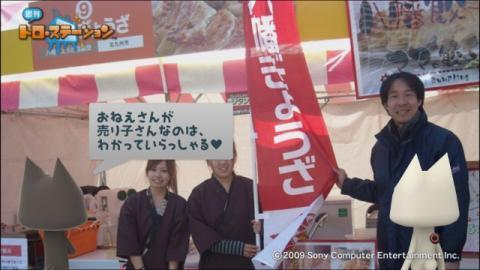 torosuteNo.025 天下分け麺の戦い2010 12