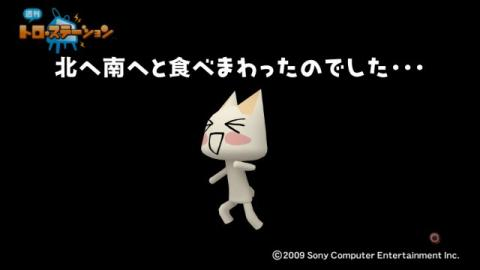 torosuteNo.025 天下分け麺の戦い2010 18