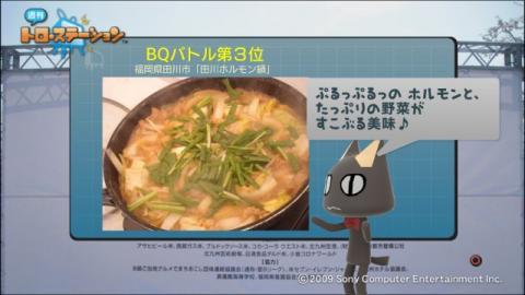 torosuteNo.025 天下分け麺の戦い2010 20