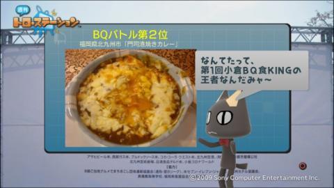 torosuteNo.025 天下分け麺の戦い2010 21