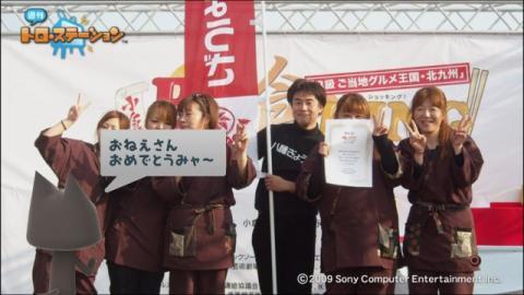 torosuteNo.025 天下分け麺の戦い2010 22