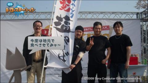 torosuteNo.025 天下分け麺の戦い2010 23
