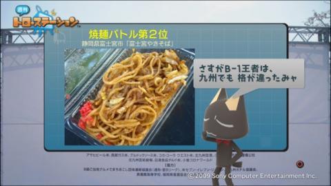 torosuteNo.025 天下分け麺の戦い2010 24