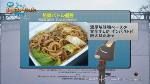 torosuteNo.025 天下分け麺の戦い2010 25
