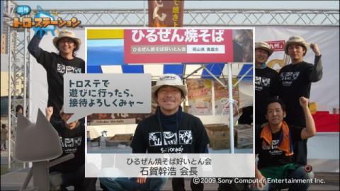 torosuteNo.025 天下分け麺の戦い2010 26