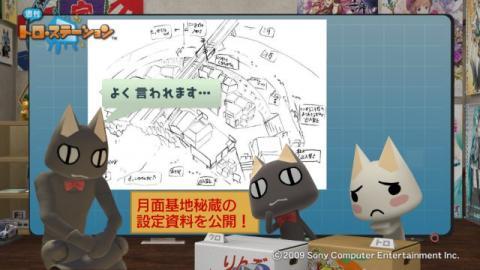 torosuteNo.026 ウサギさんインタビュー? 7