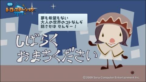 torosuteNo.026 ウサギさんインタビュー? 17