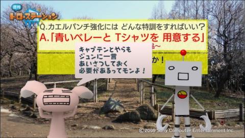 torosuteNo.026 第3回投稿ネタバトル結果発表!