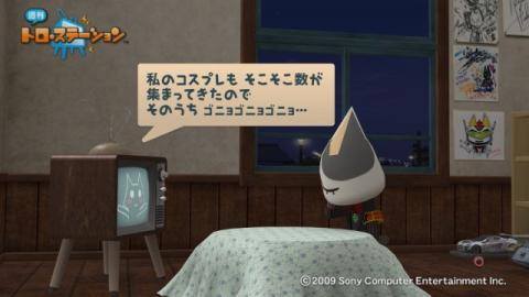 torosuteNo.026 新作カプポン! 2