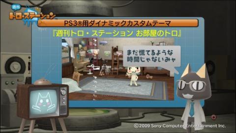 torosuteNo.026 ダイナミック!  2