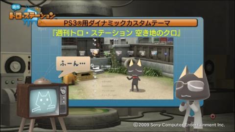 torosuteNo.026 ダイナミック! 3