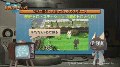 torosuteNo.026 ダイナミック! 4