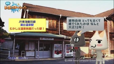 torosuteNo.027 珍駅巡礼 6