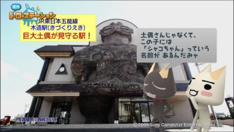 torosuteNo.027 珍駅巡礼 10