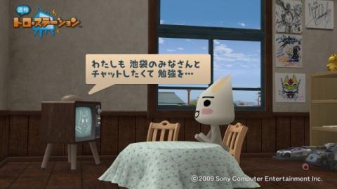 torosuteNo.028 ロスプラ2