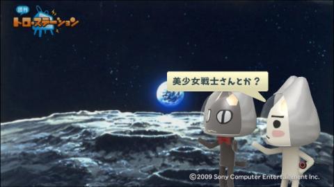 torosuteNo.028 大人の超合金 2
