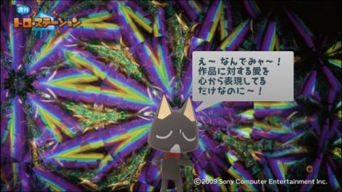 torosuteNo.048 とろおん! 14