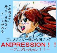 アニプレッション!!のサイトへまっすぐGOだぜ!