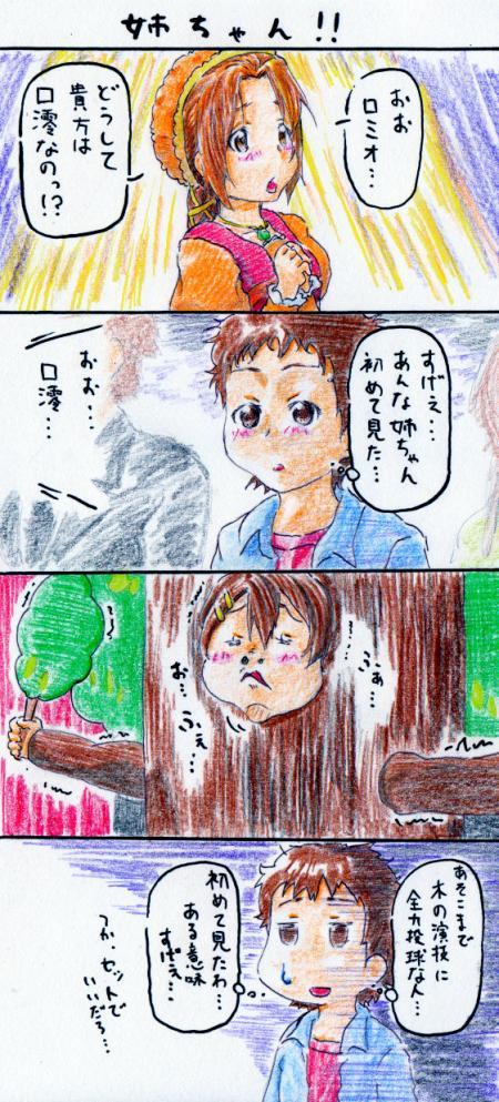 田井中家、一家総出でロミジュリ観賞の図