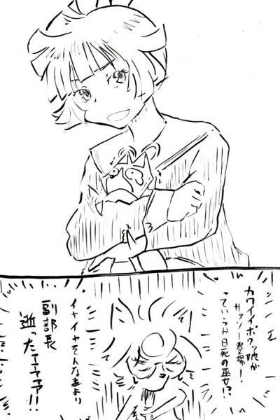 副部長の断末魔は「ギュ~!!ギュ~!!」