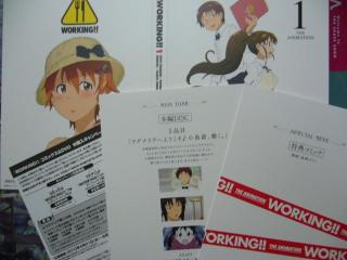 「WORKING!!」 DVD第1巻 3
