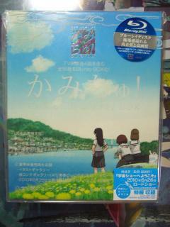 「かみちゅ!」Blu-ray BOX