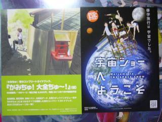 「かみちゅ!」Blu-ray BOX 6