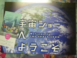 宇宙ショーへようこそ パンフ