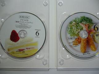 「WORKING!!」DVD第6巻 2
