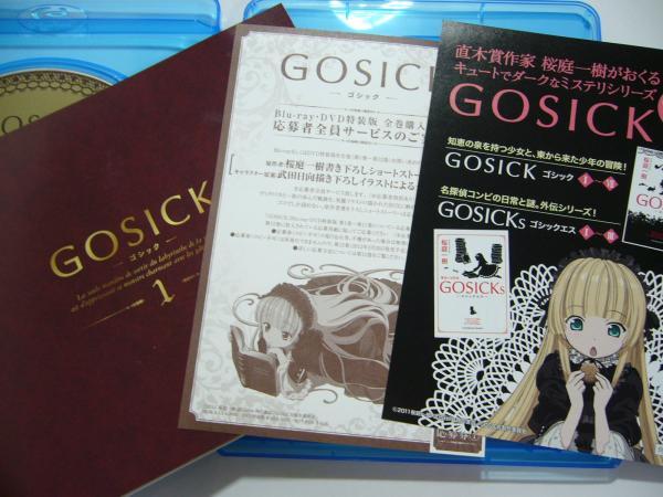 「GOSICK」BD1 2