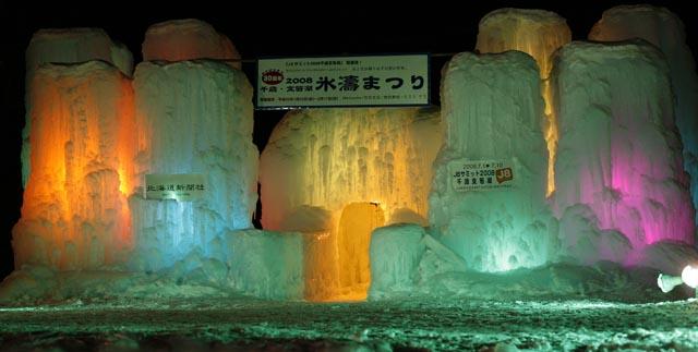 氷濤まつりstage