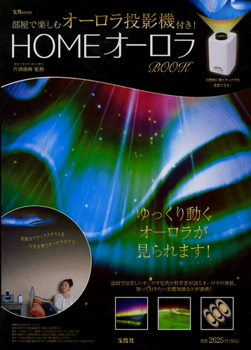 Home オーロラ Book