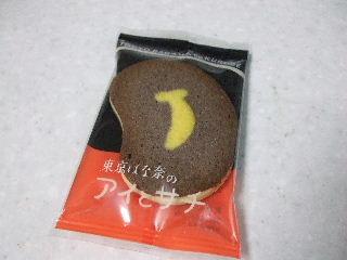 210125東京バナナアイとサチ2
