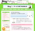 BlogPet終了のお知らせ