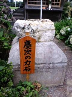 慶次の力石