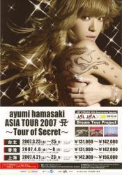 アジアツアー日程