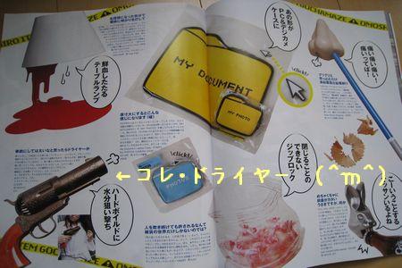 IMG_0464 本3