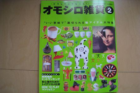IMG_0457 本