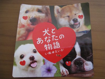 055 犬とあなたの物語