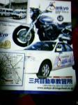 バイク免許欲しーっ!!