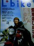 Lバイク☆Vol.6