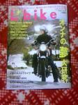 レディスバイク☆