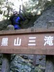 黒山三滝。