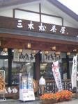 三本松茶屋。