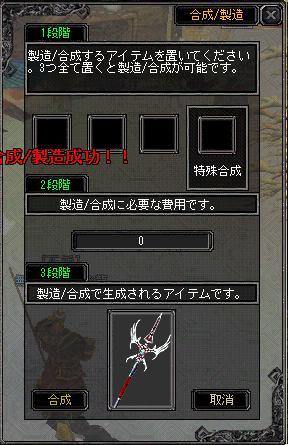 4-10黒槍合成