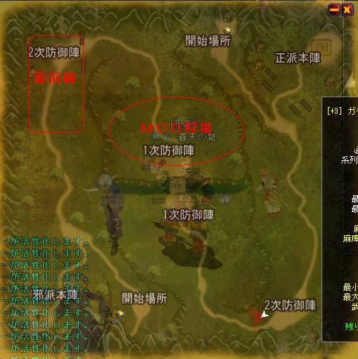 4-12正邪戦MAP