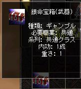 4-30銀命宝箱(武器)