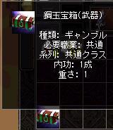 5-1鋼玉宝箱