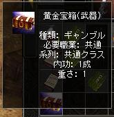 5-6黄金宝箱