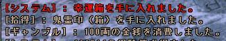 5-6鬼霊印